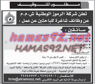 وظائف شاغرة فى سلطنة عمان وظائف جريدة عمان الجمعة 29 5 2015 Event Event Ticket