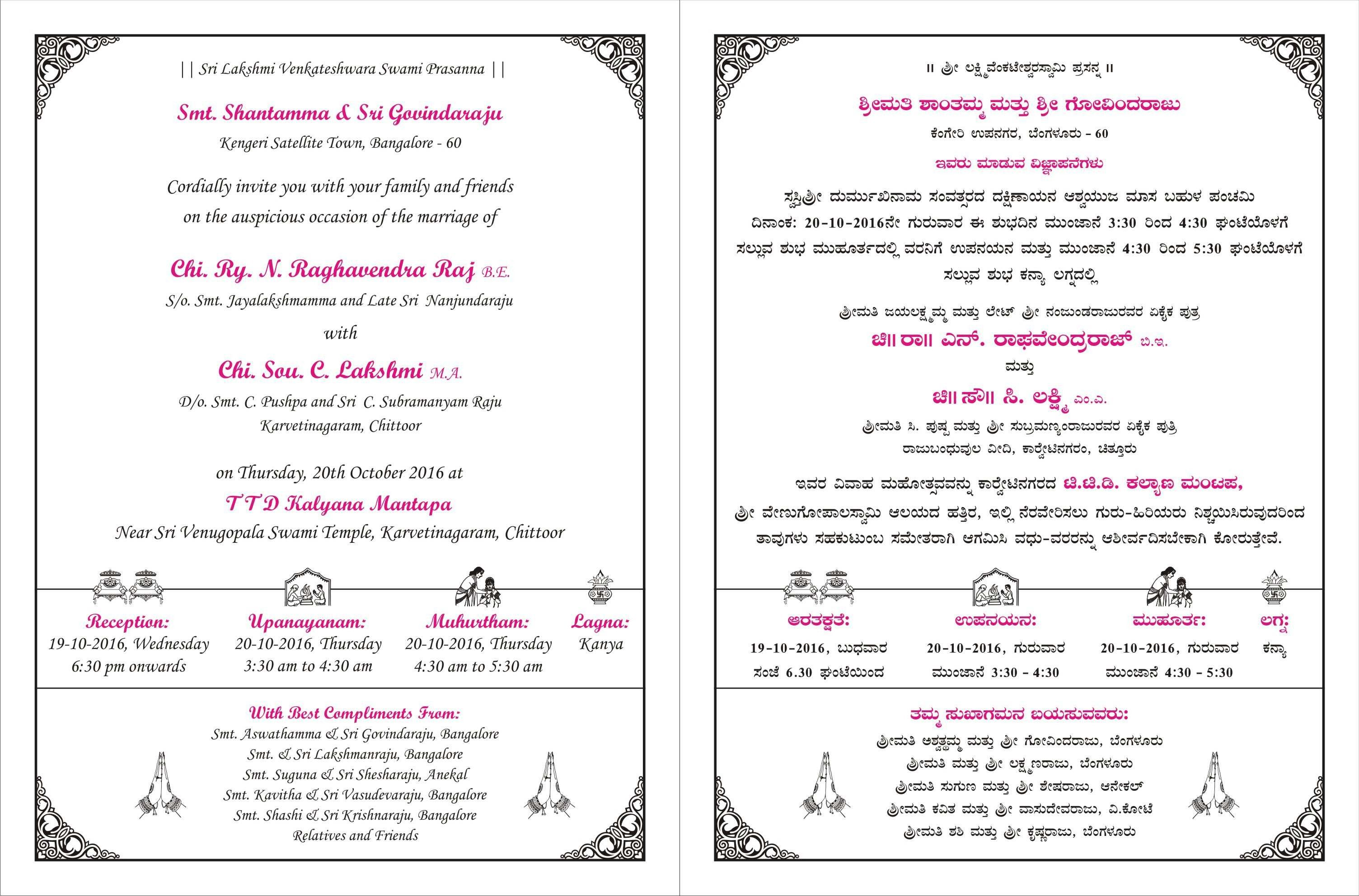 5 Format Of Marriage Invitation Kannada And Review in 2020 ...