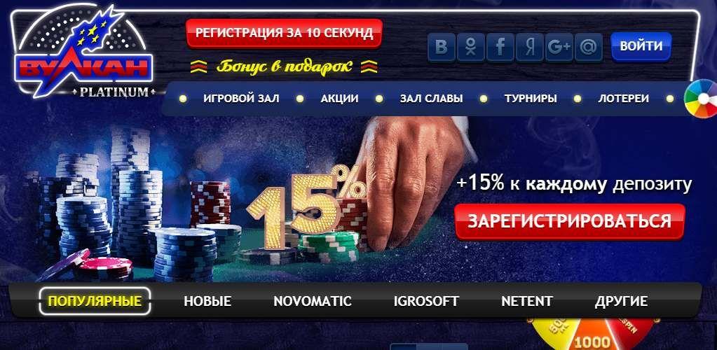 казино вулкан платинум игровые автоматы официальный