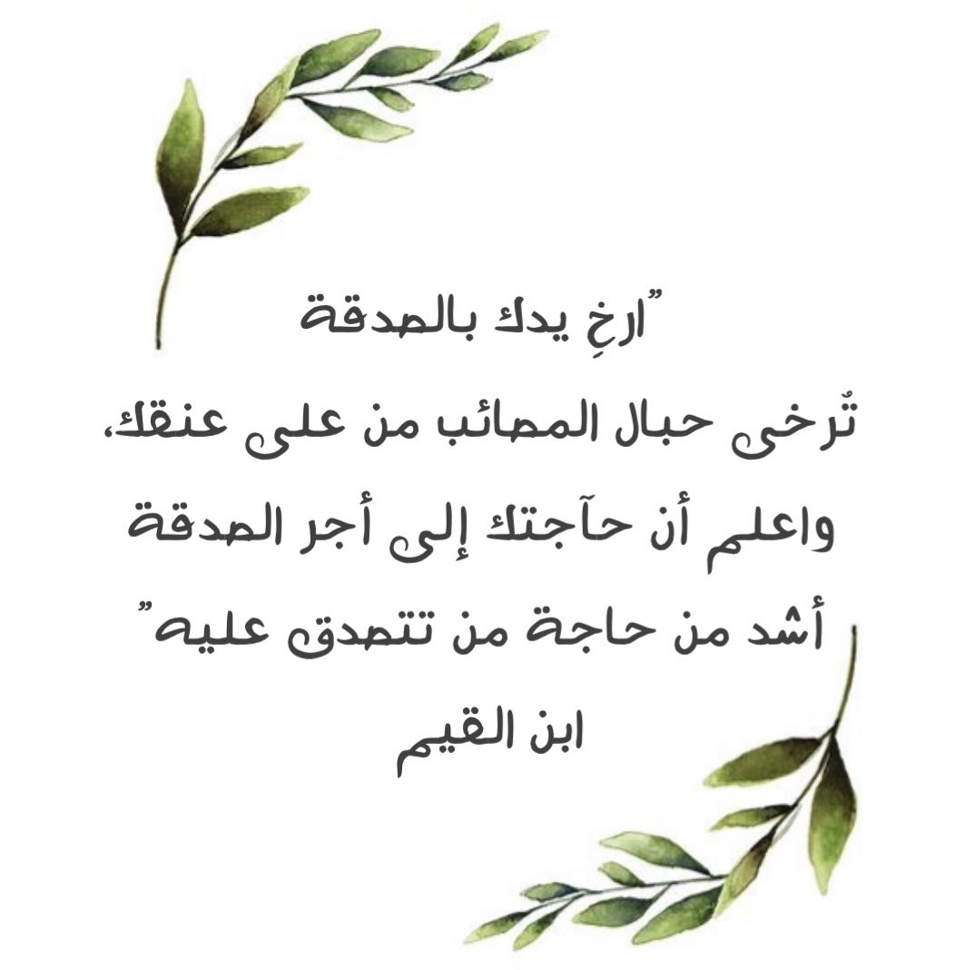 الصدقة Islamic Quotes Quotes Arabic Quotes