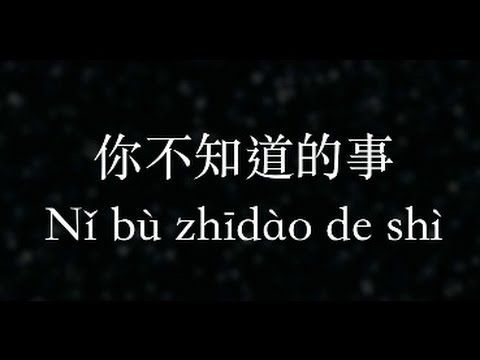 心太软 - Xin Tai Ruan Chords - Chordify