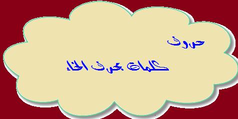 كلمات بحرف الخاء حروف الهجاء للغة العربية