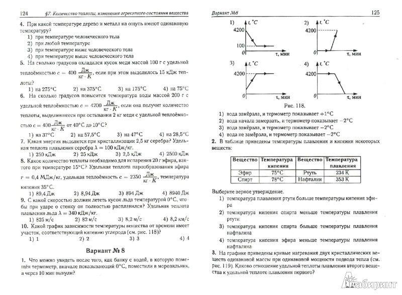 Решебник Дидактические Материалы По Физике 11