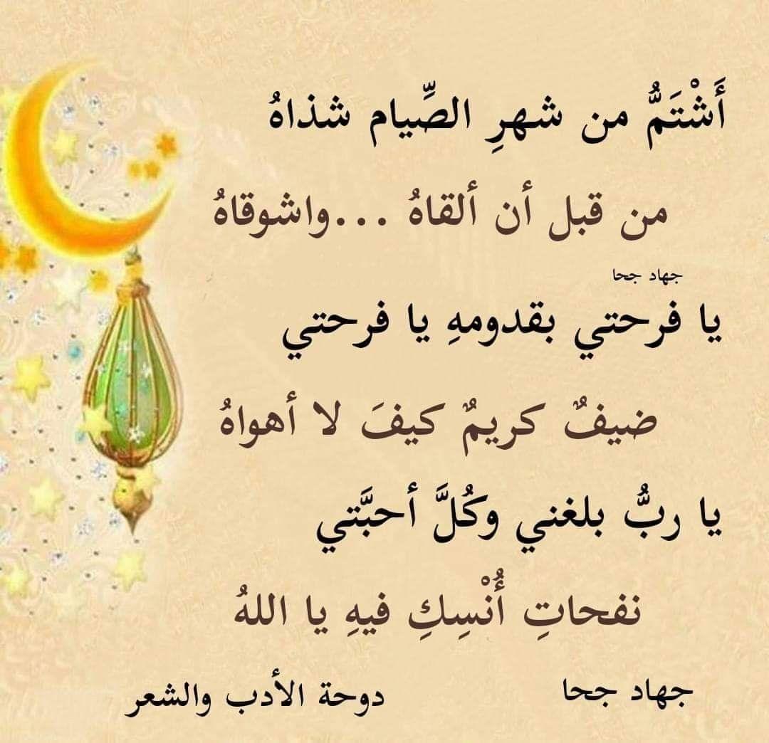 أهلا وسهلا بك شهر رمضان المبارك Arabic Calligraphy Arabic Wisdom