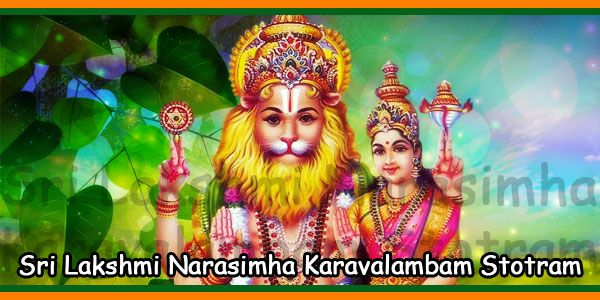 Sri Lakshmi Narasimha Karavalambam Stotram Lyrics in Bengali and