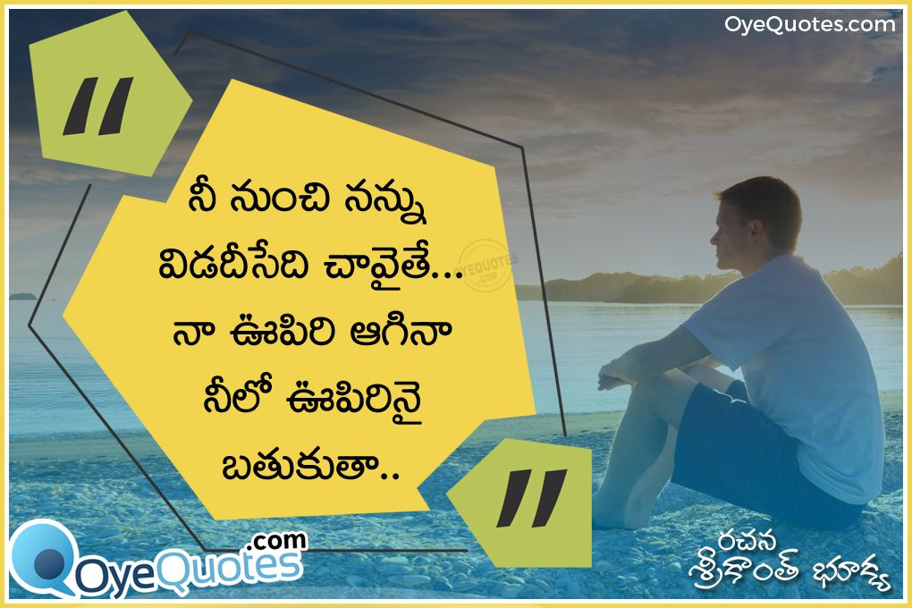 Last Breath Love Quotations In Telugu Language Famous Telugu
