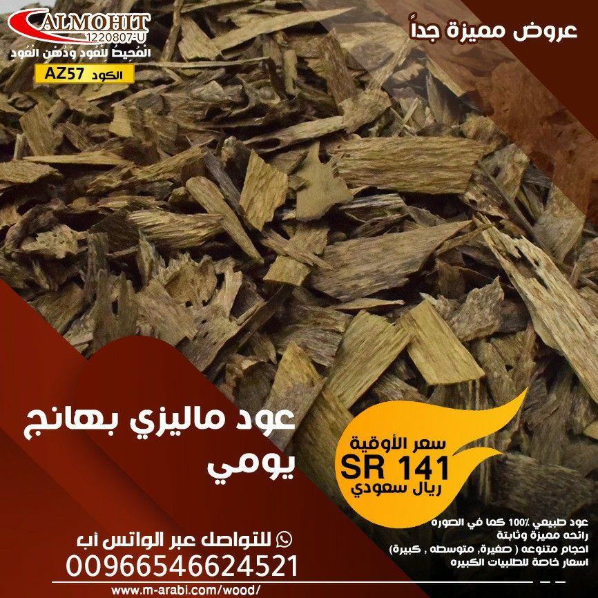 عود ماليزي بهانج Crafts Wood Material