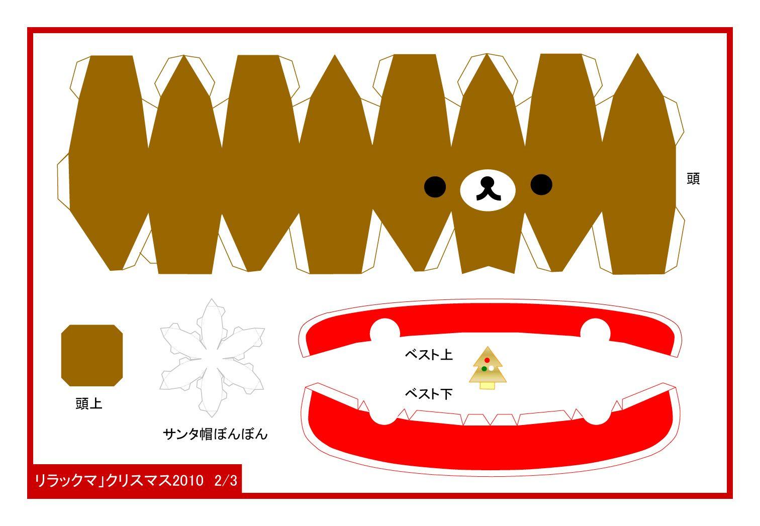 リラックマ(クリスマス10)2
