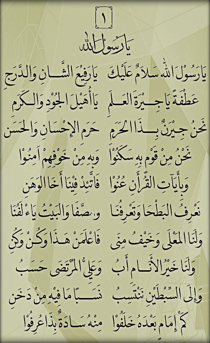 Teks Lirik Sholawat Ya Rasulullah Salamun Alaik Lirik Kutipan