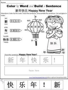 Chinese New Year The Bundle Mandarin Literacy Numbers 1 50 Mandarin Lessons Chinese Lessons Kindergarten Worksheets