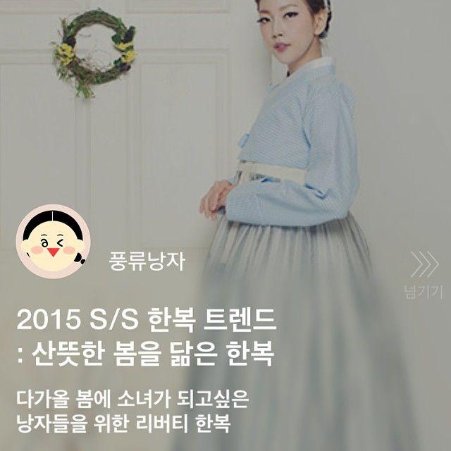 #2015#한복트렌드#산뜻한봄을닮은한복#아영한복#리버티#한복#hanbok#풍류낭자#피키캐스트#pikicast 14일(수) 2시! 소녀가 되고싶은 낭자들을 위한 #리버티한복 을 소개해주겠소!