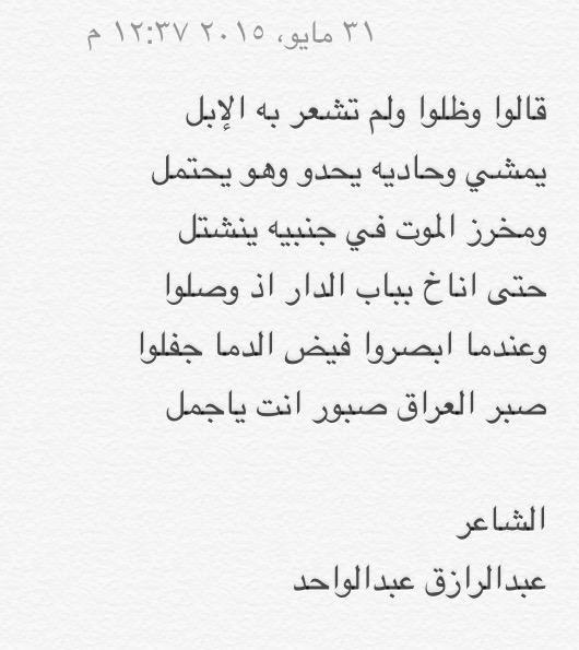 ابيات للشاعر عبدالرازق عبدالواحد Words Poetry Math