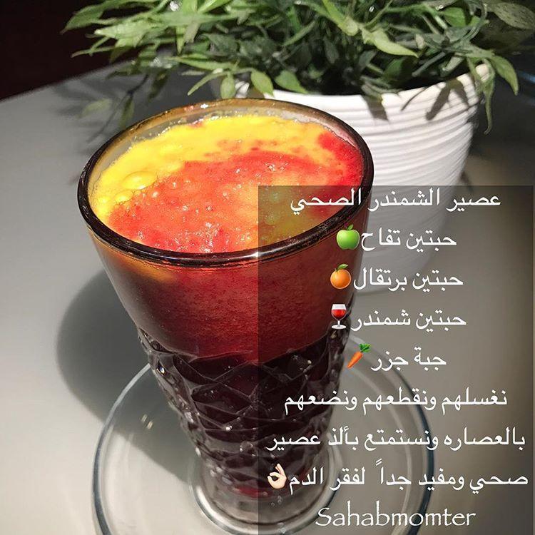 عصير الشمندر الصحي Tableware Glassware Food