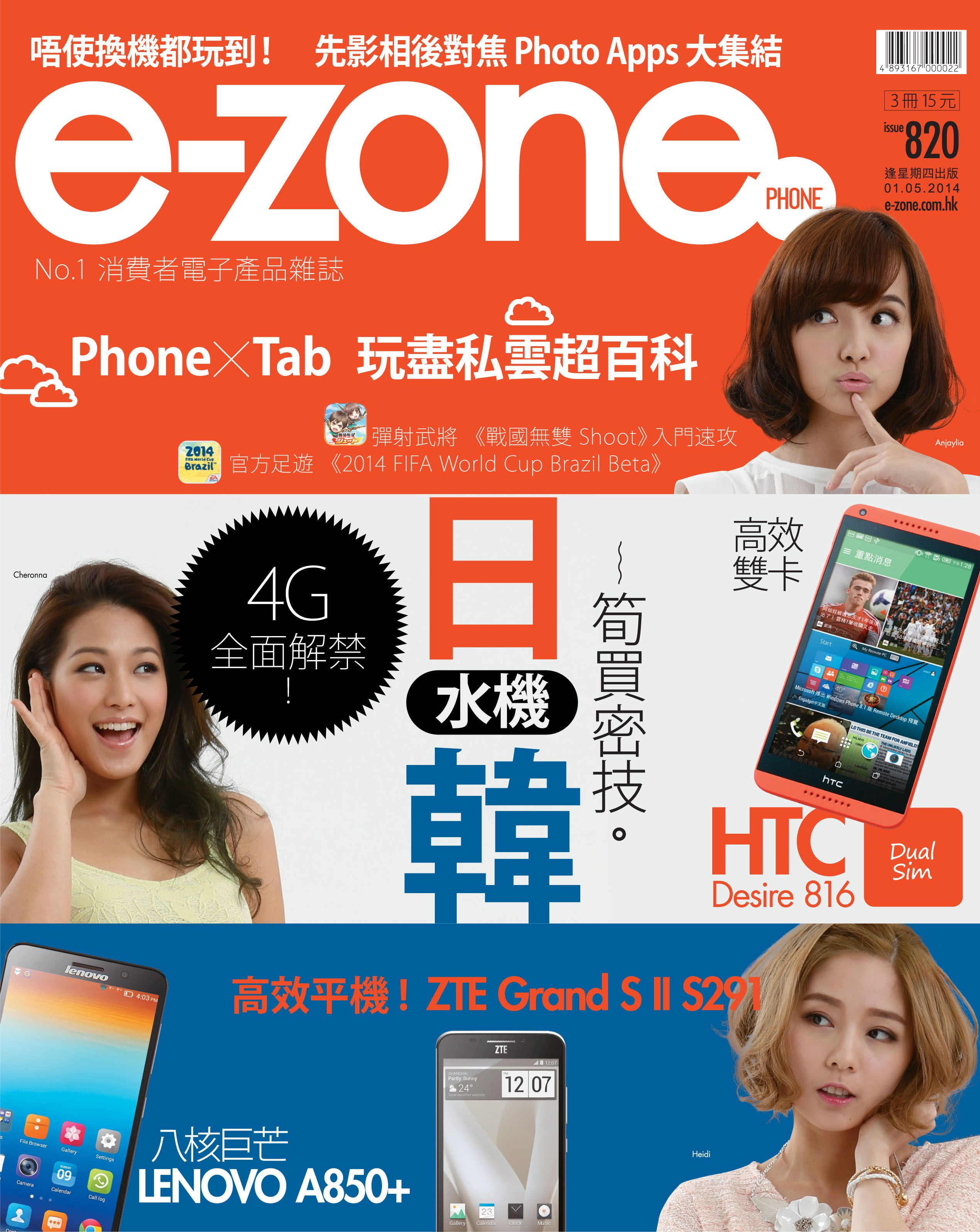 Issue 820 PHONE (30 Apr 2014)