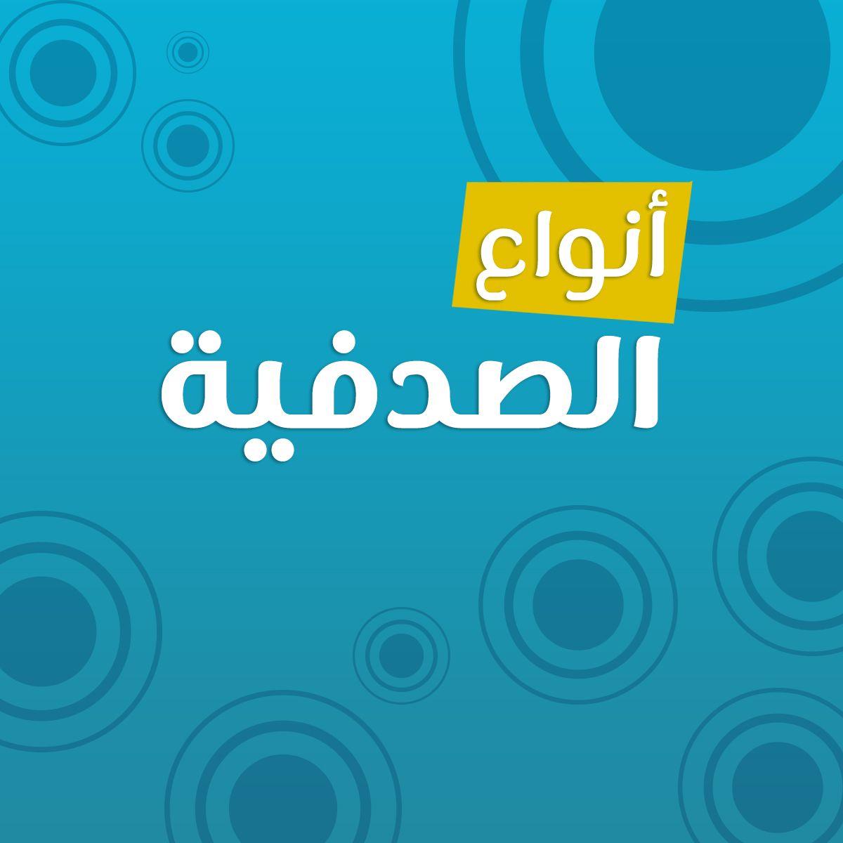 Pin By الدكتور أحمد أبو النصر On الأمراض و ثقافتها Lockscreen Lockscreen Screenshot
