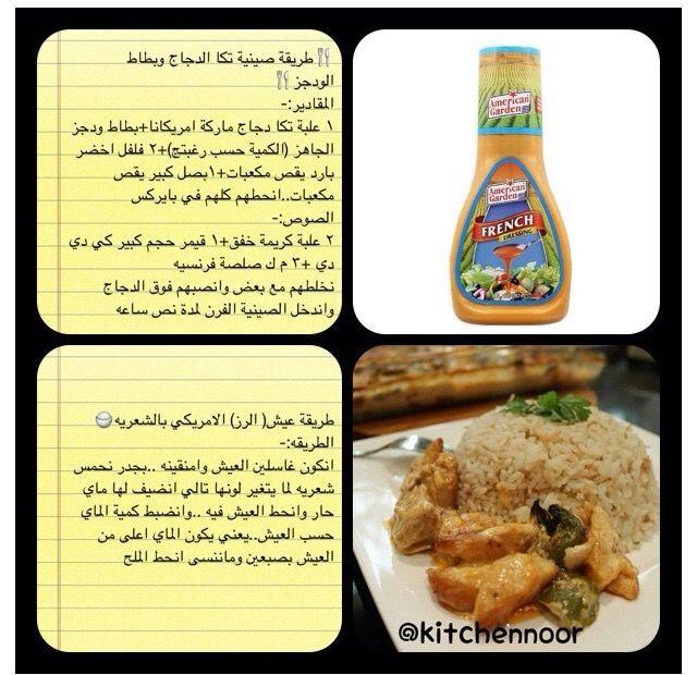 دجاج تكا Food Ale Presentation