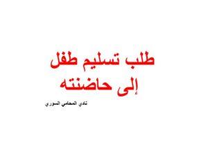 طلب تسليم طفل إلى حاضنته Arabic Calligraphy Calligraphy
