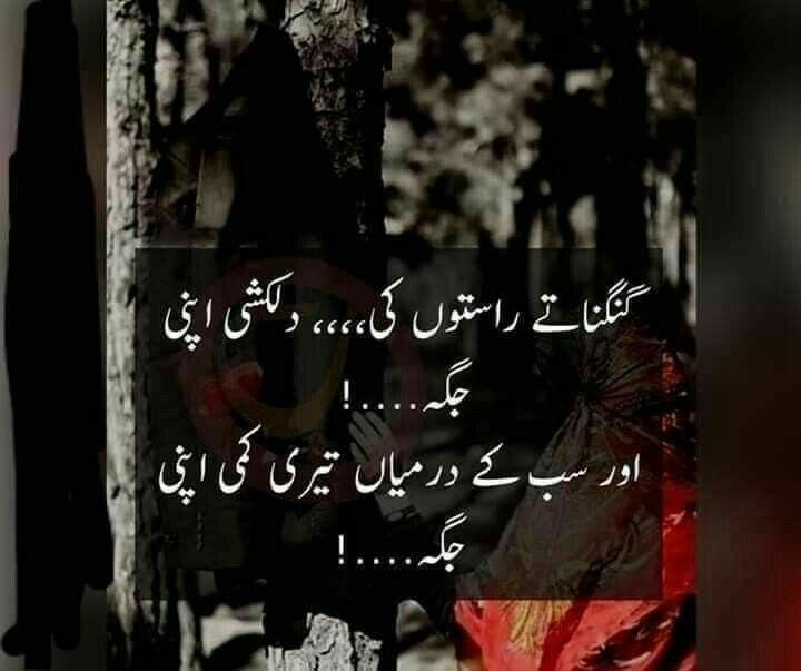 Pin by aisha khan on lafz - e - urdu..   Love romantic ...