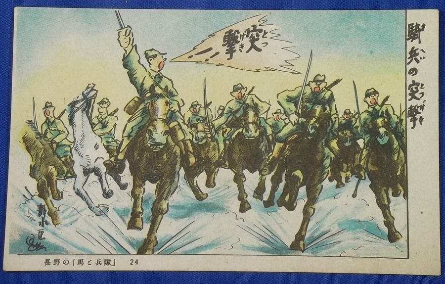 "1930's Japanese Army Postcards ""Soldiers & Horses (Military Education Cartoon Postcards) "" / vintage antique old Japanese military war art card / Japanese history historic paper material Japan - Japan War Art"
