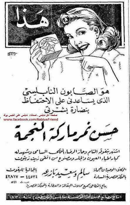 An old advertisement on Egyptian newspaper for Nablous