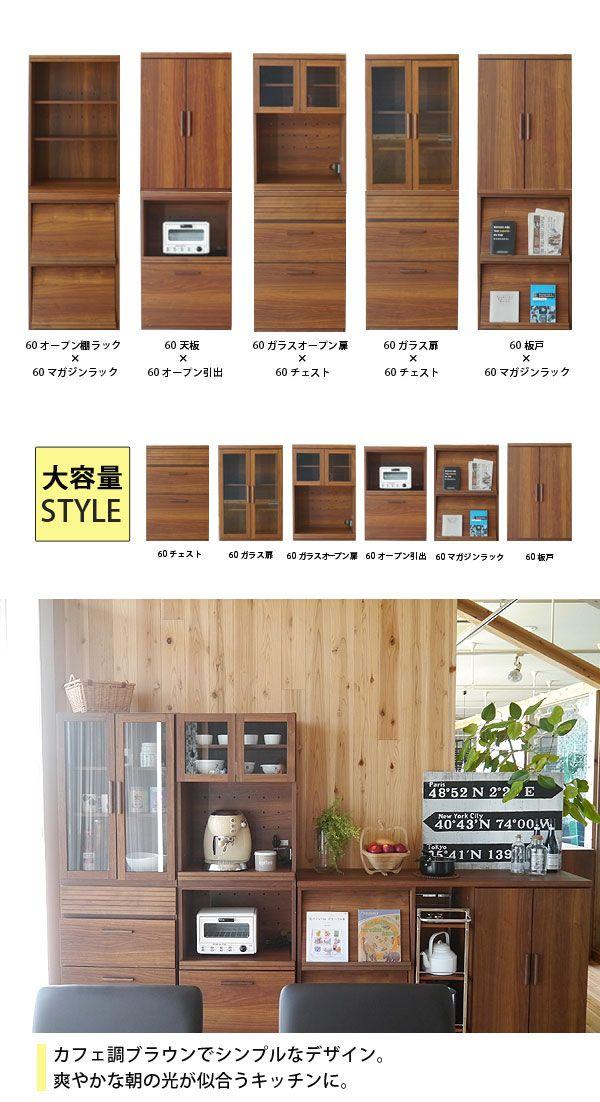 楽天市場 食器棚 キッチンボード キッチンカウンター レンジボード