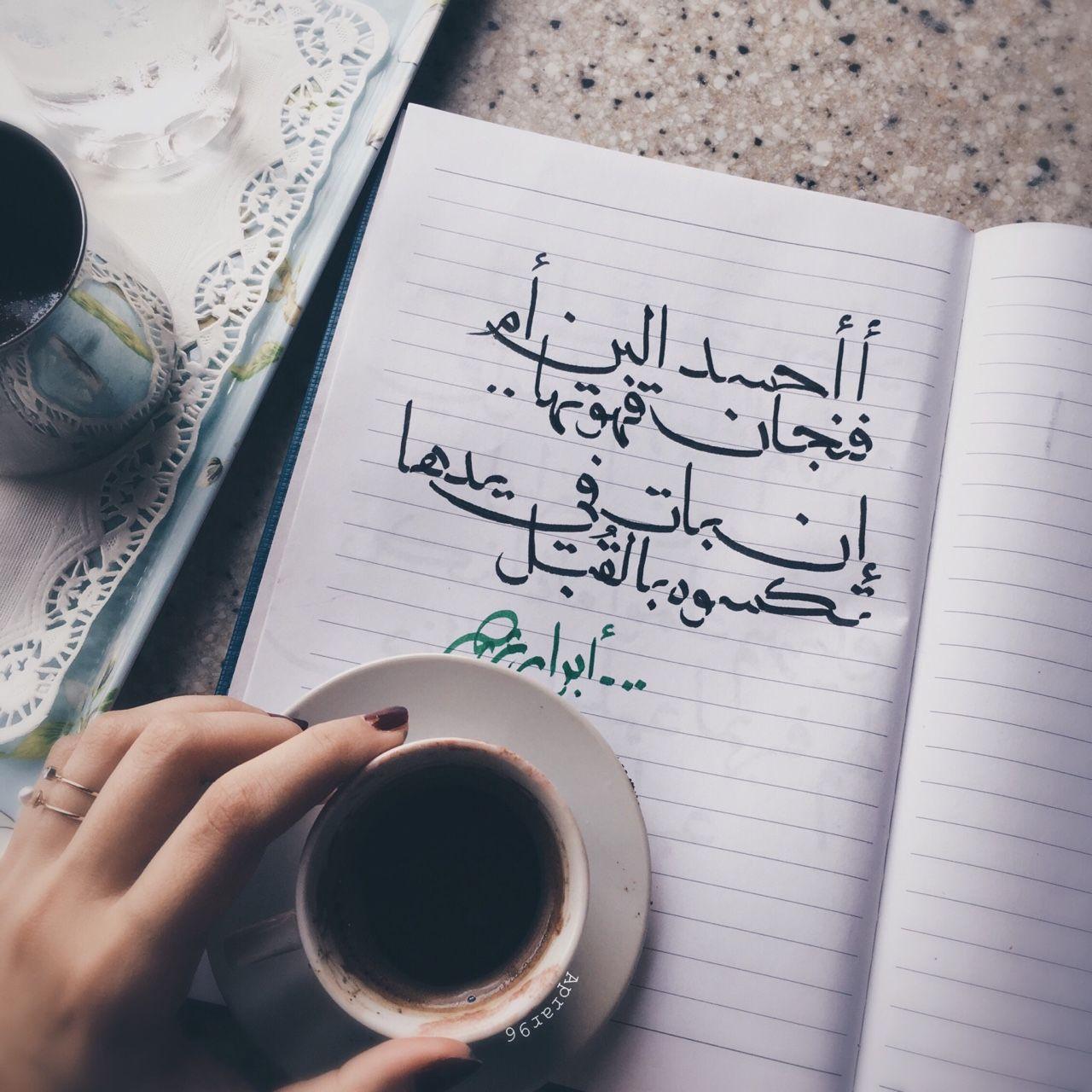 محمود درويش يقول في القهوة خ ذ القهوة إلى الممر الضيق صب ها بحنان وافتنان في فنجان أبيض فالفناجين داكنة اللون My Coffee Glassware My Favorite Things