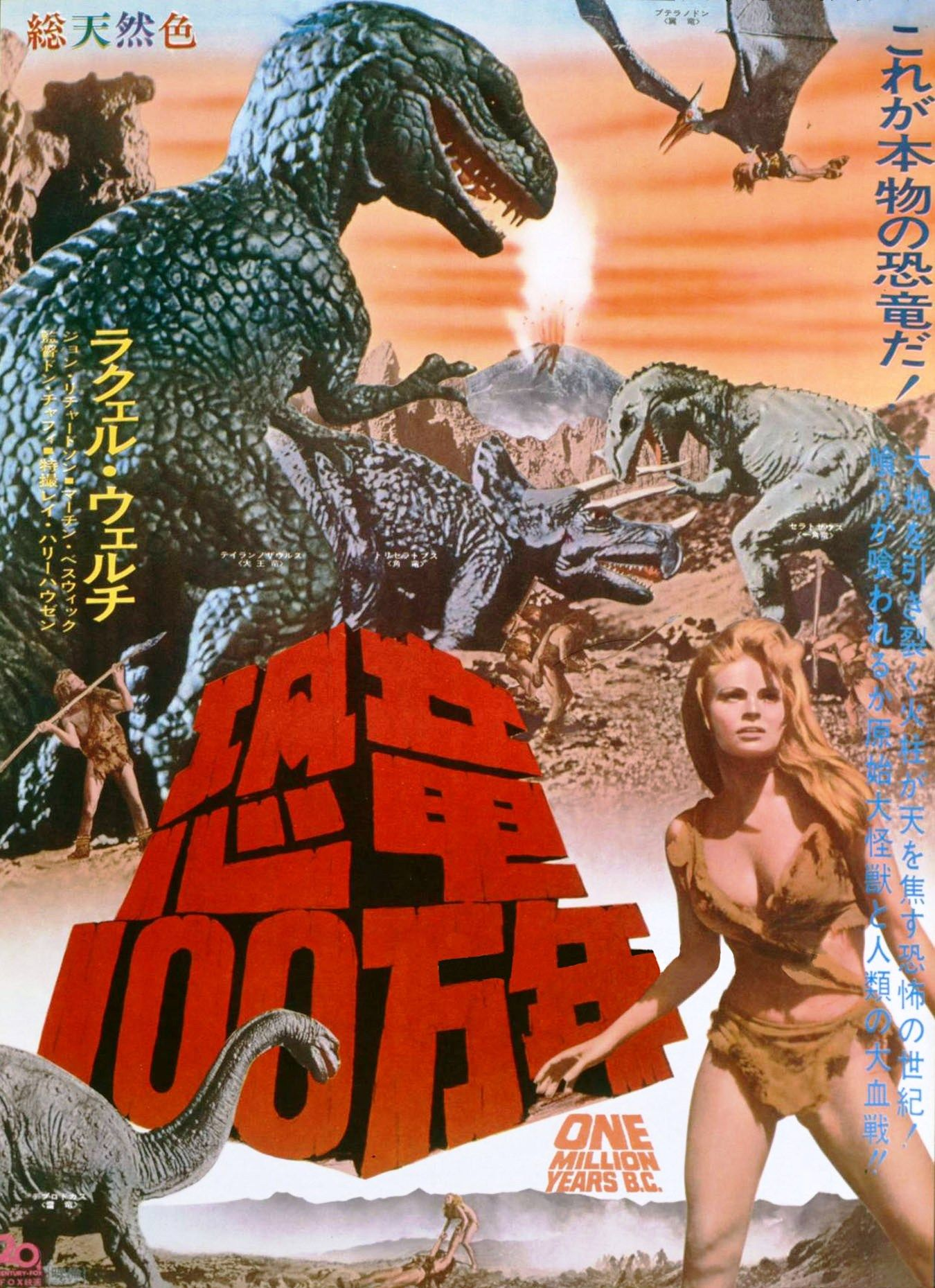 One Million Years B.C. (1966, UK)