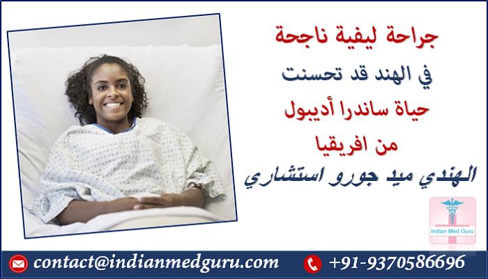 نجحت الجراحة الليفية الناجحة في الهند في تحسين حياة ساندرا أديوبويل من أفريقيا بمشاركة من الرعاية ال Fibroid Surgery Fibroids Medical Tourism