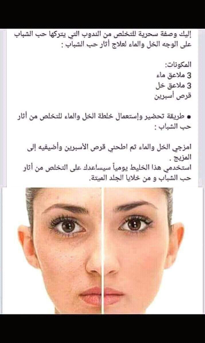 Pin On Masques Et Beaute