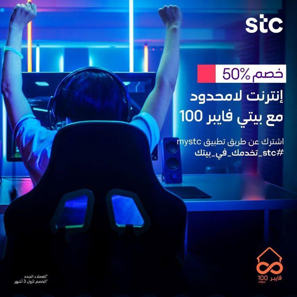 عرض اتصالات السعودية خصم 50 على باقة بيتي فايبر عروض اليوم Gubi Darth Vader Darth
