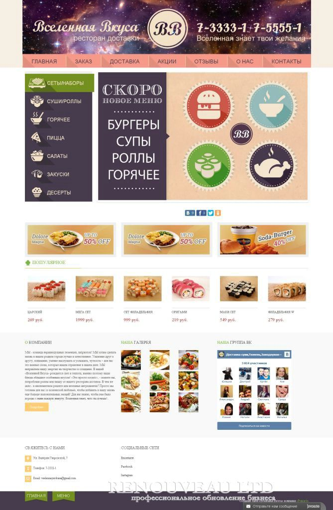 Интернет - магазин ВселеннаяВкуса ресторан доставки еды http://renouveau.ru/the-online-store-vselennaya.html