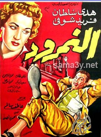 Egypt Movie 1956 Egyptian Poster Egyptian Movies Egypt Movie