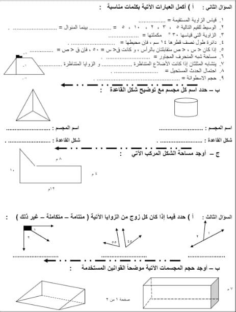 نماذج اسئلة اختبار رياضيات ثاني متوسط الفصل الاول البسيط دوت كوم Diagram