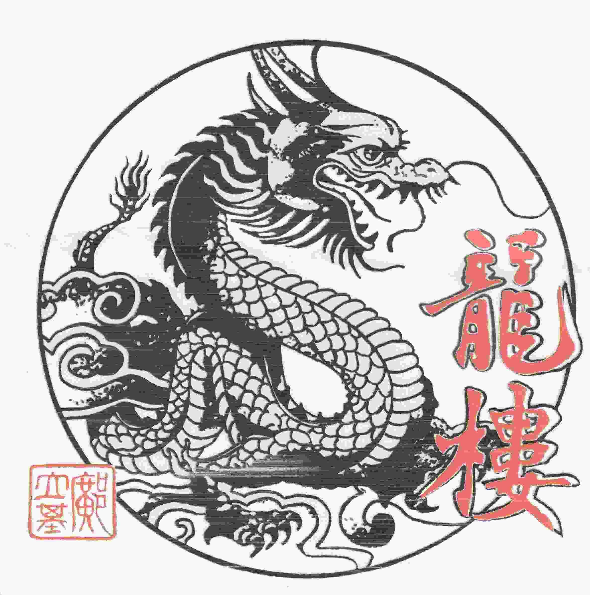 dragon china - Поиск в Google   samurai   Pinterest