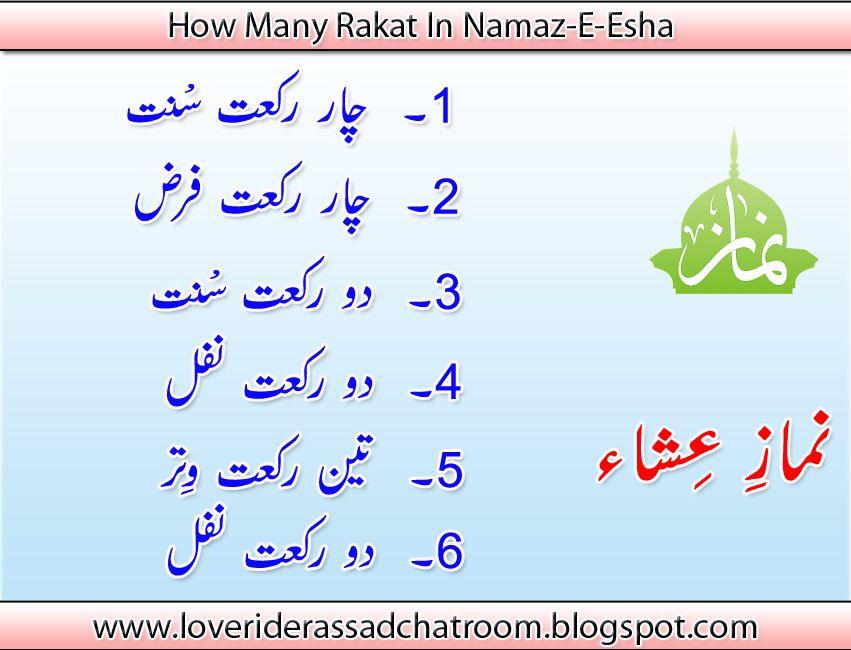 How Many Rakat in All Namaz || How Many Rakat in All Prayers