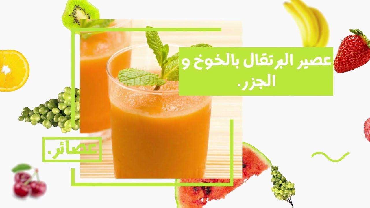 طريقة تحضير عصير البرتقال بالخوخ و الجزر Fruit Food Cantaloupe