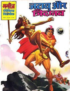 Character 'Jatayu' from Manoj Comics    | Indian Comics | Indian