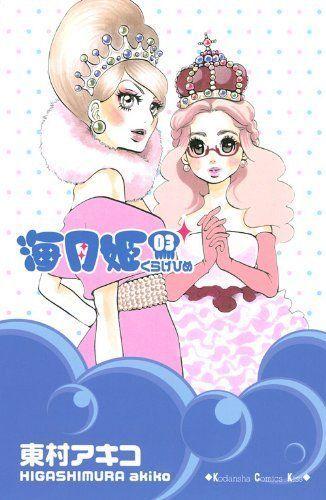 """""""Kurage Hime"""" 03 Comic Anime Books Japanese Manga Books Akiko Higashimura F/S"""