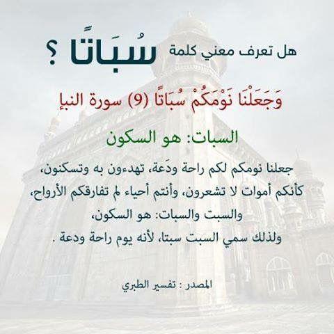 معنى سباتا Quran Tafseer Quran Arabi