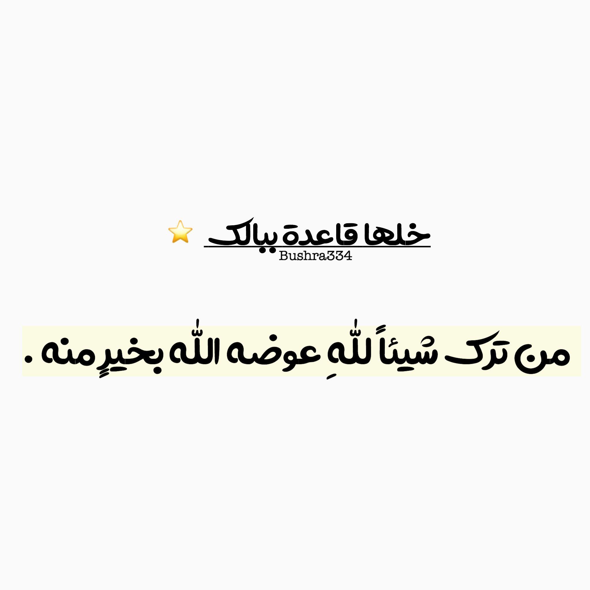 من ترك شيئا لله عوضه خيرا منه Quotes Arabic Calligraphy