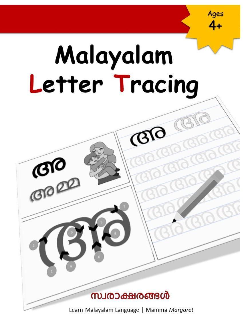 Malayalam Letter Tracing (Worksheet) | Alphabet tracing worksheets ...