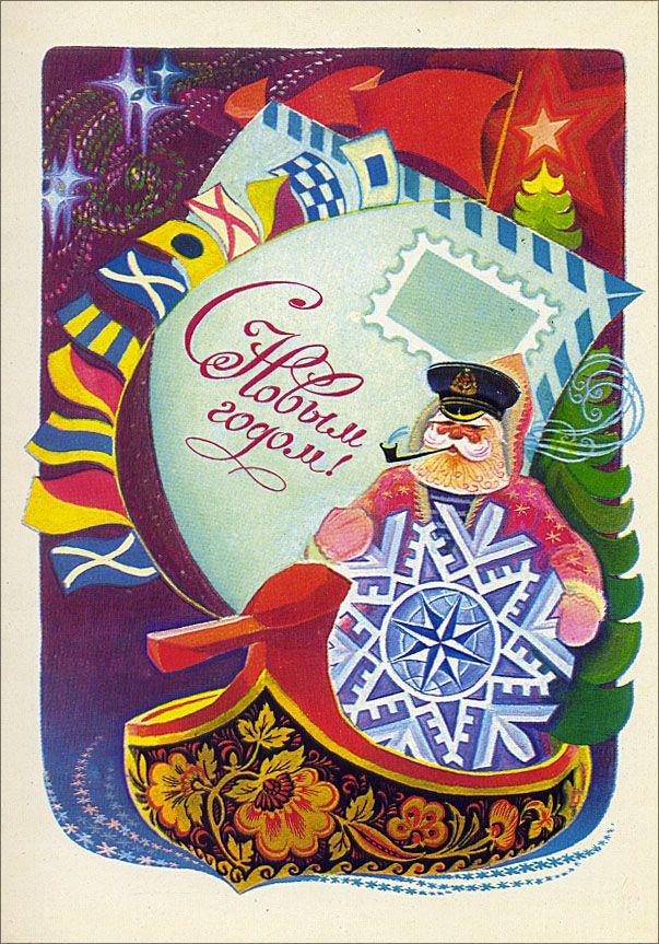 Новогодние открытки в почте, обнимаю анимация