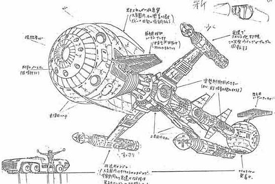 Captain Future - cyberlab model kit