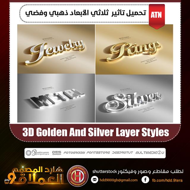نقدم لكم تحميل تأثير ثلاثي الأبعاد ذهبي و فضي على النصوص 3d Golden And Silver Layer Styles تأثير Sty Silver Layers Free Psd Flyer Templates Psd Flyer Templates