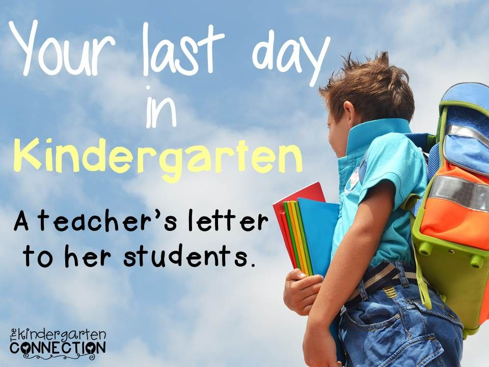 Your Last Day of Kindergarten (A Letter to my Students)