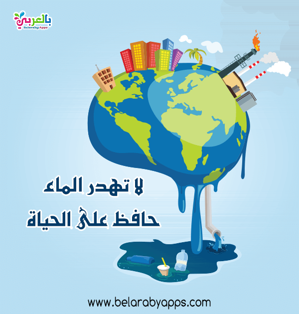رسومات عن الاسراف في الماء للاطفال أهمية الماء في الحياة بالعربي نتعلم In 2021