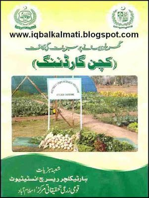 Home Or Kitchen Gardening Guide Free Book In Urdu With Images