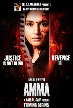 Amma 2015 Tamil Movie Mp3 Songs Download Full Movies Full Movies Online Watches Online