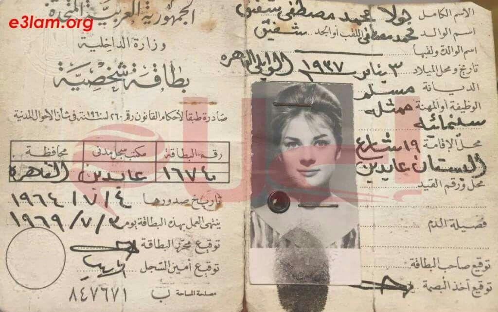 البطاقة الشخصية للفنانة نادية لطفي Ancient Egypt History Egyptian History Old Egypt