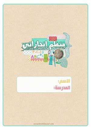 غلاف٢ Jpg 300 424 Pixels Bookmarks Handmade Teacher Images Free Planner Stickers